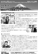 県政ニュース40号①