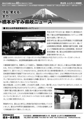 県政ニュース40号②