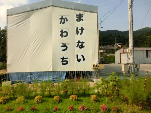 13.8.29~30福島第一原発視察(川内村)⑮
