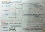 13.8.29~30福島第一原発視察(東電資料④)