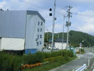 13.8.29~30福島第一原発視察(川内村)⑬