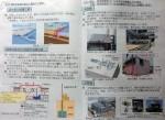 13.8.29~30福島第一原発視察(東電資料⑧)