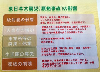 13.8.29~30福島第一原発視察(川内村)⑥