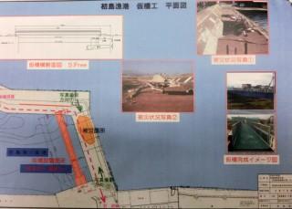 13.11.27初島第一漁港対応②
