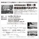 県議会傍聴バスツアー(2013_12)2