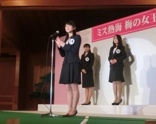 13.11.24第28代ミス熱海梅の女王コンテスト③