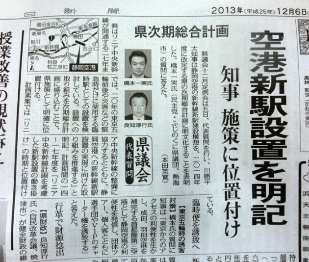 13.12.6中日新聞記事①
