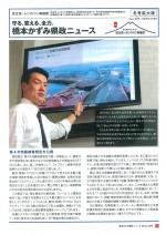 橋本ニュース43号ー1