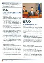 橋本ニュース43号ー2