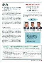 橋本ニュース43号ー3