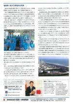 橋本ニュース43号ー4