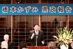 14.1.19福井敏幸後援会長②