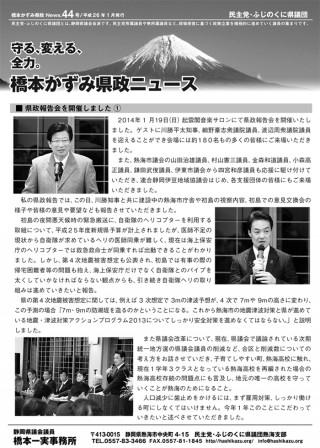 県政ニュース(44号)