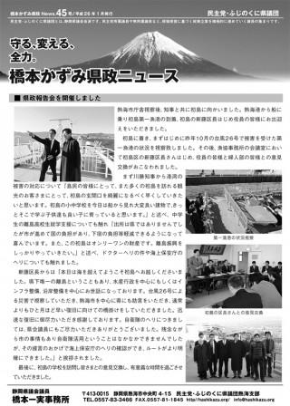 県政ニュース(45号)裏