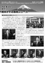 県政ニュース(44号)裏