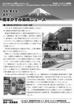 県政ニュース(45号)