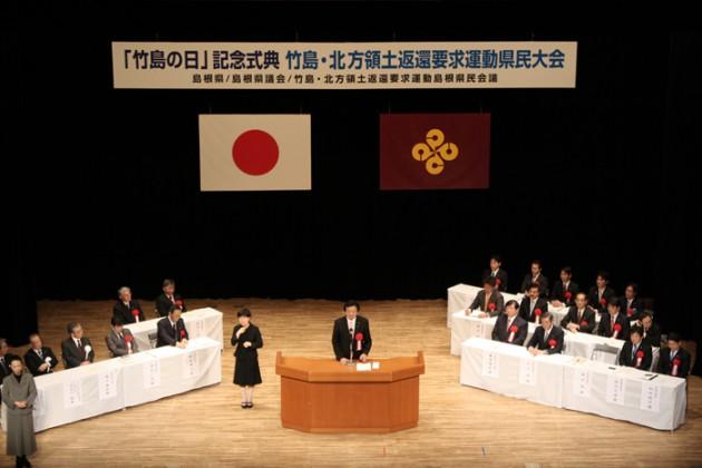 14.2.22「竹島の日」記念式典 渡辺周衆議院議員②