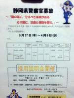 14.3.静岡県警警察官募集中②