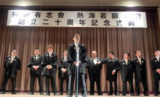 14.3.9若獅子會創立20周年記念式典②