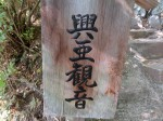 14.4.10興亜観音⑧