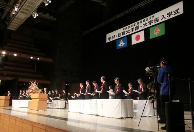 14.4.8静岡県立大学入学式①