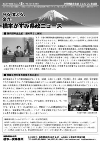 14.5.15県政ニュース48号①