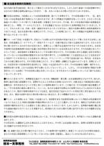 14.5.15県政ニュース48号②