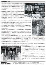 県政ニュース(47号)裏