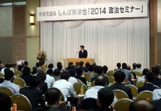 14.5.25しんば賀津也政治セミナー2014②