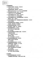 平成26年度当初予算熱海関連事業②