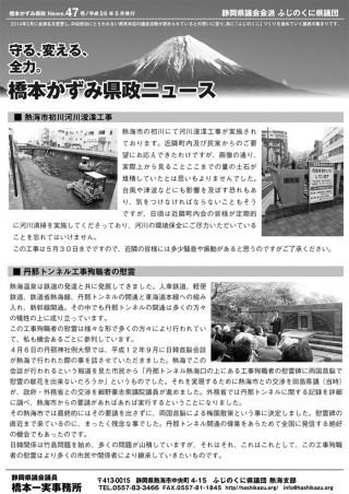 県政ニュース(47号)