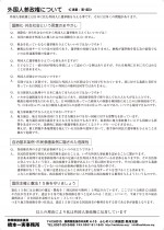 県政news (47号)裏