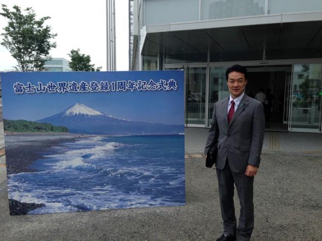14.6.22「富士山」世界遺産登録一周年記念式典①