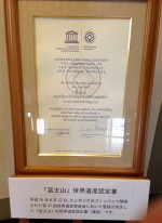 14.6.22「富士山」世界遺産登録認定書複製①