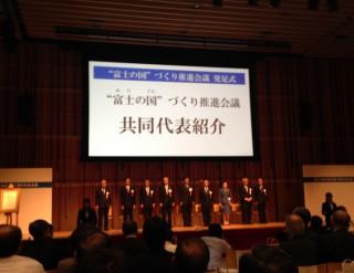 14.6.22「富士山」世界遺産登録一周年記念式典④