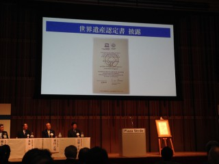 14.6.22「富士山」世界遺産登録一周年記念式典②