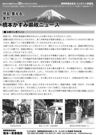 県政ニュース(50号)