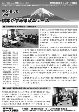 県政ニュース(49号)