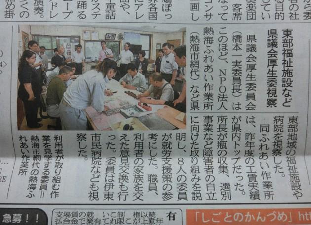 14.7.20静岡新聞記事①