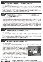 県政news (53号)裏