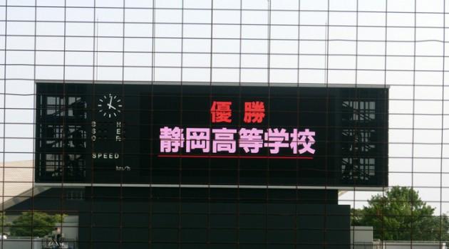 14.7.30静高甲子園へ⑨