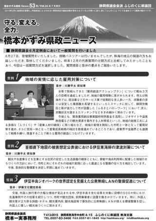 県政news (53号)
