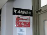 14.8.5ふれあい親子県議会教室①