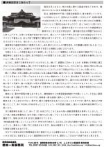 県政news (54号)裏(靖国)