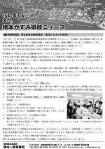 県政news (54号)